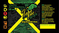 Vape Inc Ямайский ром