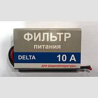 Фильтр питания для автомагнитоллы DELTA-10А