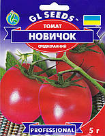 Семена томат Новичок 5 грамм H=60-70 см.масса120 г. кустовой