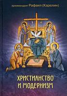 Христианство и модернизм.Архимандрит Рафаил Карелин., фото 1