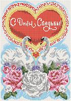 Схема для вышивки бисером Свадебная открытка КМР 4006