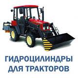 Гидроцилиндры на трактора