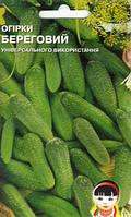 """Семена огурцов оптом """"Береговой"""" Фасовка 100 грамм купить оптом от производителя в Одессе 7 километр"""