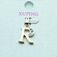 """38. Золотая буква """"R """" -позолоченныебуквы кулоны Xuping (клетка 1 см)."""