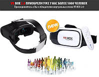 3 D очки виртуальной реальности VR BOX 2 с пультом (очки шлем 3Д ВР Бокс), фото 1