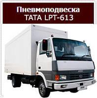 Пневмоподвеска Пневморессора Пневмоподушки ТАТА ЛПТ 613