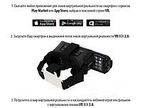 Шлем виртуальной реальности 3D очки VR  Box 2, фото 1