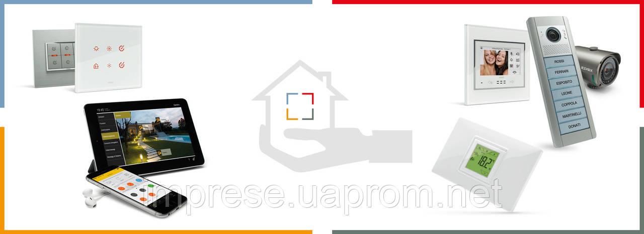 Проектирование систем домашней автоматизации