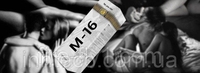М-16!Препарат для поднятия либидо и потенции - INNTECO в Киеве