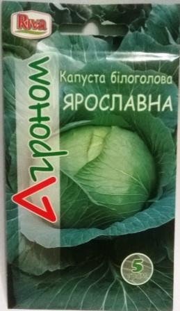 Капуста Ярославна 5г (Агроном)