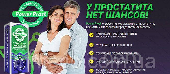 Эффективный комплекс Power Prost для лечения простатита - INNTECO в Киеве