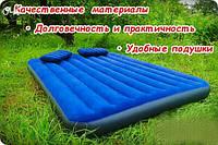Большой надувной двух спальный 2 местный матрас с подушками в комплекте
