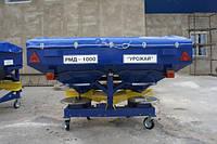 Разбрасыватель минеральных удобрений РМД-1000