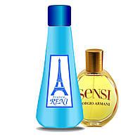 Рени духи на разлив наливная парфюмерия 338 Sensi Giorgio Armani для женщин