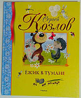 """Рассказ """"Ежик в тумане"""" С.Козлов 85033 Махаон Россия"""