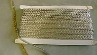 Кантик косичка серебро  цена за метр