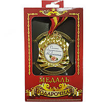 Медали подарочные самая обаятельная невеста