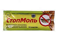 Стопмоль 10 полосок Агробиопром**