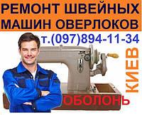 Ремонт швейных машин Оболонь т.(097)894-11-34 прайс-лист 2017г..