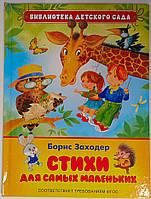 Стихи Библиотека детского сада: Стихи для самых маленьких Б. Заходер 91862 Росмэн Россия