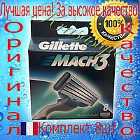 Сменные кассеты для бритвы Gillette Mach3