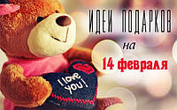 14 февраля или трикотажные подарки от всего сердца