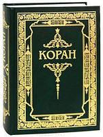 Коран. Переводчик : Магомед-Нури Османов