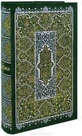 Коран (подарочное издание) Переводчик: Г. Саблуков