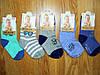 Носочки для мальчиков оптом , Aura.via 15-23 рр