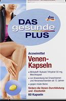 Противоварикозные капсулы Venen-Kapseln Das gesunde Plus.