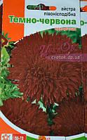 Астра темно-красная пионовидная, 0,3г