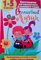 Хрестоматия для внеклассного и семейного чтения: Волшебный лучик 1-5 классы 68181 БАО Украина