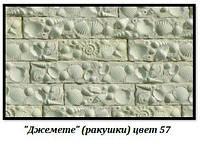 Декоративный камень : Джемете , тм Einhorn