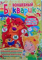 Волшебный букварик 82098 БАО Украина