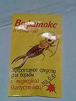 Вофатокс инсектицид