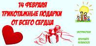 Подарки на день Св.Валентина от всего сердца!