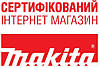 Гарантія на електроінструмент Makita - 3 роки