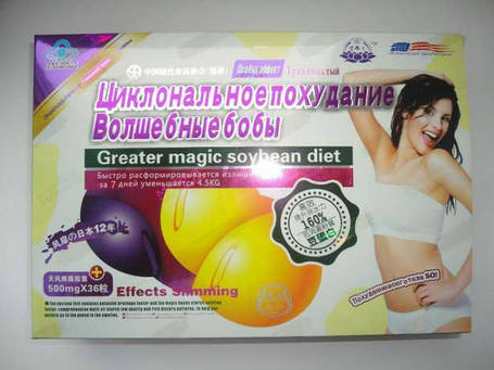 Циклональное похудение Волшебные бобы - 100 % похудение, фото 2
