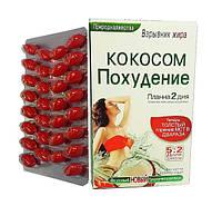 Кокосовое похудение - Взрывник жира от 10 кг за месяц