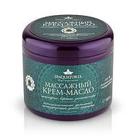 """Массажный крем-масло """"Thai Inspiration"""" Лемонграсс, вербена, зеленый кофе, 500 мл"""