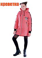 Демисезонная куртка для девочек Адриана