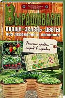 Зигфрид Штайн Выращиваем овощи, зелень, цветы без перекопки и прополки