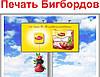 Широкоформатная печать на бумаге Blue-back, City срочно в Днепропетровске