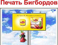 Широкоформатная печать на бумаге Blue-back, City срочно в Днепропетровске, фото 1