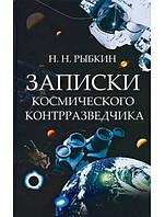 Записки космического контрразведчика. Рыбкин Н.Н.