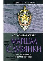 Маршал с Лубянки. Берия и НКВД в годы войны. Север А.