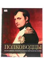 Полководцы. Величайшие военачальники мировой истории. Грант Р.Дж.
