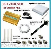 Комплект 3G+ ST WCDMA PRO 2100 MHz. Площадь покрытия 600 кв. м.
