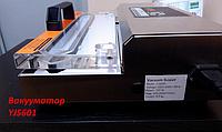 Вакуумный упаковщик EFC YJS100