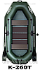 Надувная гребная лодка (Стандарт) С пайолом слань-коврик KDB К-260Т /03-912
